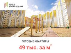 ЖК «Первый Зеленоградский» Готовые квартиры от 1,7 млн руб.